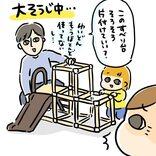 【そういうこと!】ほとんど使ってないすべり台を片付けられない理由