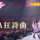 ももクロ、アルバム『田中将大』より未公開ライブ映像「DNA狂詩曲」を24時間限定で公開