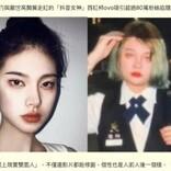 SNSで80万人超のフォロワーを持つ「女神」 本当の姿を暴露される(中国)<動画あり>