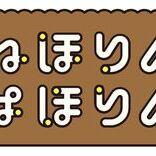 『星野源のオールナイトニッポン』NHK『ねほりんぱほりん』と夢のコラボ