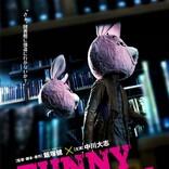 中川大志、飯塚健オリジナル戯曲『FUNNY BUNNY』映画化で主演 特報&ビジュアル解禁
