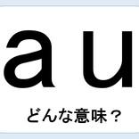【クイズ】auってどんな意味だか言える?意外に知らない!