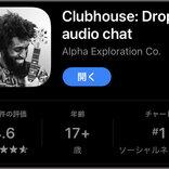 人気爆発の音声SNS「Clubhouse」の魅力はナニ? トークイベントのプロに聞いてみた / あるいは芸名で勘違いされた芸人さんの話