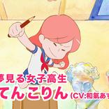 和氣あず未、小西克幸、若井友希が『おしえて北斎!-THE ANIMATION-』の声優に決定!