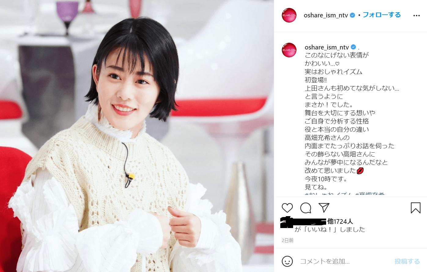 高畑充希、デビュー当時の秘話に上田晋也ら驚き - 趣味女子を応援する ...