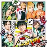 全公演中止となっていた舞台「弱虫ペダル」最新作 坂道役・曽田陵介で3月上演
