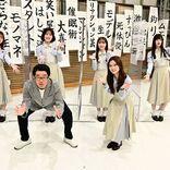 寺田蘭世&鈴木拓MCでメンバーのまだ見ぬ魅力を発掘『乃木坂お試し中』放送開始