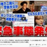 西野亮廣さんの「公開説教」記事で「一般女性」がTwitterのトレンドに!? コレコレさんの生配信動画が波紋