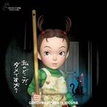 映画『アーヤと魔女』4.29公開決定 宮崎駿、作品を称賛「手放しで褒めたい」