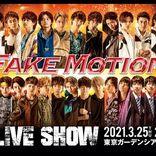 佐野勇斗、板垣瑞生、北村匠海ら総勢29名が集結『FAKE MOTION』初のイベント開催決定