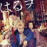 山田孝之主演×佐藤二朗監督『はるヲうるひと』6月4日公開決定