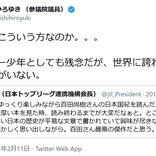 小西ひろゆき議員「そうか。こういう方なのか…」 川淵三郎氏の「百田尚樹さんの日本国紀を読んだ」との称賛ツイートに