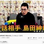 島田紳助さんが宮迫博之さんに「吉本戻った方がええよ」 YouTube動画に電話出演し大反響