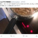 スパイスカレーを作った結果…スリムクラブ真栄田の投稿にファン騒然「まさかですが…」