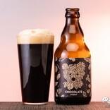 【ビール好きバレンタイン】本場英国スタイルの黒ビール『ベアレン チョコレートスタウト』の濃厚な特別感