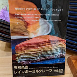 「サザコーヒー」のレインボーミルクレープが色鮮やか過ぎる! 天然色素を使っているとは信じられないほど見事!!