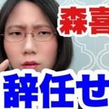 たかまつなな、森会長の後任候補に違和感「私なら女性を据える」 乙武洋匡は世間の声に「年齢差別」を懸念