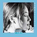ZARDのフォト・コレクション・ボックス発売、坂井泉水の写真を多数収録