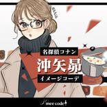 名探偵コナン『沖矢昴』イメージコーデ♡ 知的なデキる女風スタイルに!