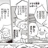 『おじさまと猫』主演の草刈正雄 作者が会いに行くと…?