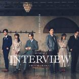 松本利夫・丘山晴己、Wキャストでミュージカル『INTERVIEW』日本人上演決定