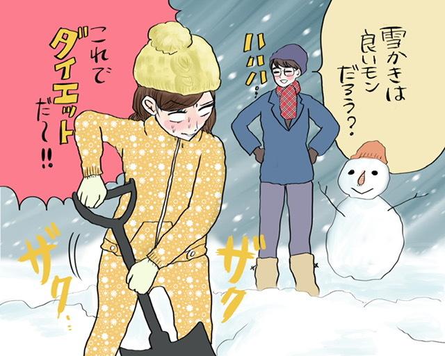 すけ 予報 もん 雪かき