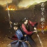 TVアニメ『キングダム』、4月放送開始!信と嬴政を描いた新ビジュアル公開