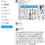 森喜朗会長辞任でラサール石井さんのコラム記事に賛否 過去のツイート画像を貼ったツッコミが殺到