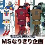 『機動戦士ガンダム』MSなりきりTシャツ、ボクサーパンツ、ソックスが登場