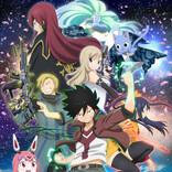 TVアニメ『EDENS ZERO』、追加キャストに手塚ヒロミチ・井澤詩織・青木志貴