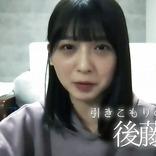劇団ノーミーツ×HKT48 オンライン演劇公演『HKT48、劇団はじめます。』予告動画&主題歌が解禁