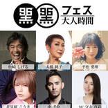 松崎しげる、本人主催のオンラインライブフェス『黒フェス 大人時間』の開催を発表