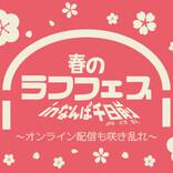 大阪上陸のオズワルド、トットやアキナも登場の『ラフフェス』は全公演オンライン対応