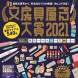 プロが選ぶ「文房具屋さん大賞2021」発表! 大賞に輝いたのは?