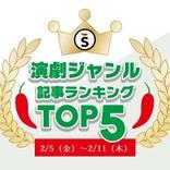 【2/5(金)~2/11(木)】演劇ジャンルの人気記事ランキングTOP5