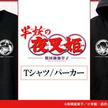 『半妖の夜叉姫』パーカーやTシャツ、ネオンサンドiPhoneケースや卓上カレンダー発売!
