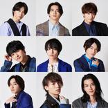 石賀和輝から渡邊圭祐まで14名のハンサムが登場! アミューズ若手俳優によるライブ『SUPER HANDSOME LIVE 2021』開催が決定