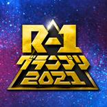 【速報】ZAZY、ゆりやん、kento fukayaも! 『R-1グランプリ2021』決勝進出者決定!