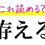 「拵える」読める?英語で言うとmake。古い言い回しだけど意外と使っている言葉