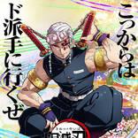 『鬼滅の刃』遊郭編が2021年TVアニメ化決定!宇髄天元が描かれたティザービジュアル&PVも解禁