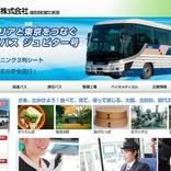 秋北バス、池袋・大宮~能代間で夜行高速バスを臨時運行