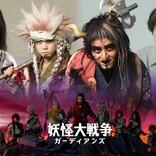 赤楚衛二&Charaの娘SUMIRE、特殊メイクで鬼役に 『妖怪大戦争』出演