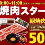 朝から焼肉、寿司、実は健康的?栄養士が推奨する朝外食の食べ方