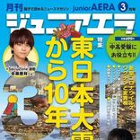 SixTONES松村北斗、小学生からの相談に真剣回答「これはもう永遠のテーマ!」