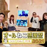 BSテレ東、猫の日は「BSキャッ東」中川翔子・岩井勇気ら、猫好き芸能人集合