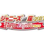 少年忍者、7 MEN 侍、Lilかんさい、IMPACTorsが出演 『ジャニーズ銀座2021 Tokyo Experience』の上演が決定
