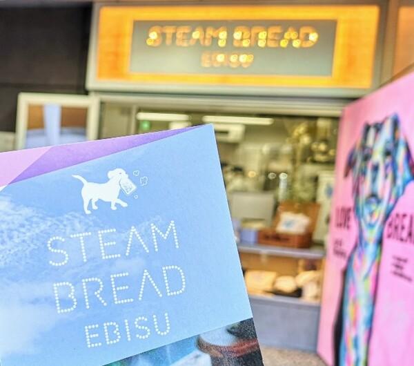 東京都恵比寿・スチーム⽣⾷パン専⾨店「STEAM BREAD EBISU」外観
