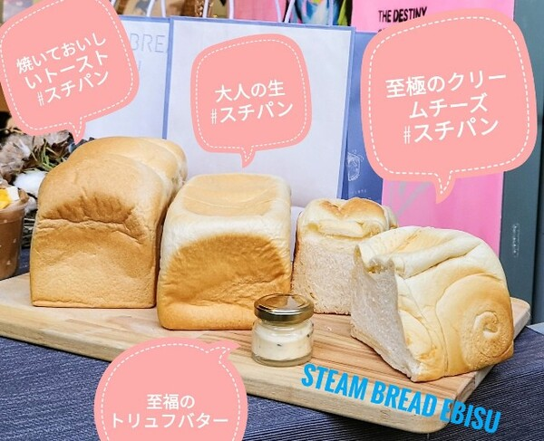 東京都恵比寿・スチーム⽣⾷パン専⾨店「STEAM BREAD EBISU」スチパンと至福のトリュフバター