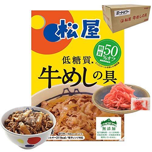 [Amazon限定ブランド]松屋 糖質OFF牛めしの具10食+紅生姜 糖質50%オフ ミートパワー
