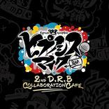 ヒプマイファン必見です!「ヒプノシスマイク2nd D.R.B コラボレーションカフェ」が全国7会場で開催!